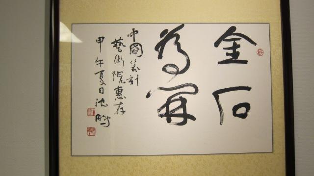Calligraphy--Shen Peng(沈鹏)